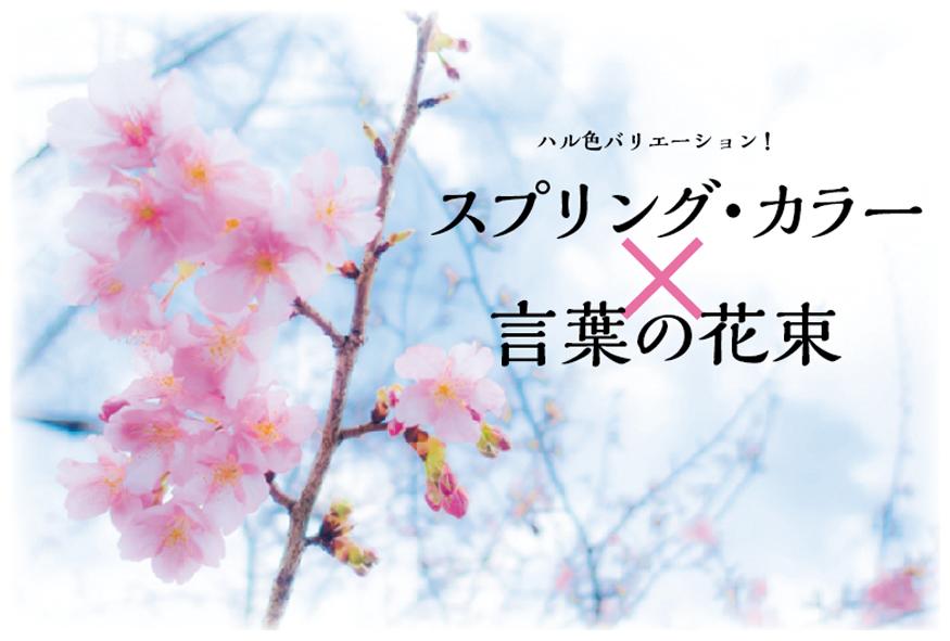 ハル色×言葉の花束WS!